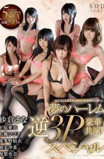 STAR-640 Gorgeous Co-star!mana Sakura &amp Very Popular Dream Actress Us Makes Us Squid Of Harlem Reverse 3p Specials