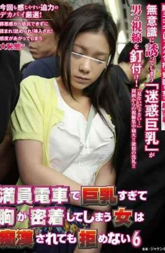 NHDTA-439 6 Not Kobame Woman Breast Resulting In Close Contact With It Too Busty Crowded Train Can Be Molester