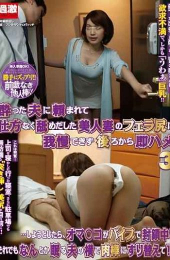 NHDTA-565 Immediately Saddle 3 From Behind Can Not Put Up With Blowjob Ass Beautiful Wife Began Licking Reluctantly To Have Been Asked To Husband Drunk