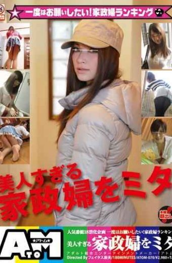 ATOM-070 Meet The Housekeeper Too Beautiful