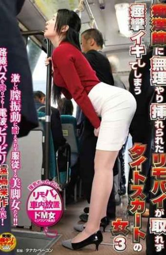 NHDTA-780 Woman Of Tight Skirt That Is Forcibly Inserted Is Obtained Rimobai To Pervert Teacher Resulting In Convulsions Iki Not Take 3
