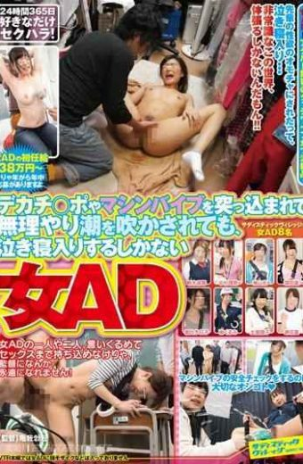 SVDVD-450 Dekachi  Also Fukasa The Port And Forced Tide Is Thrust The Machine Vibe No Choice But To Nakineiri The Woman Ad