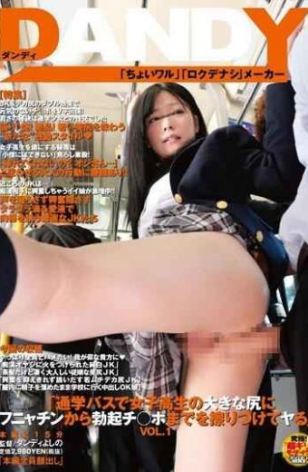 "DANDY-361 Vol.1 ""do It With Rubbing Until Erection  Port Switch From Funyachin A Big Ass School Girls In School Bus"""