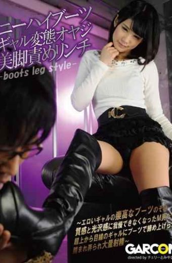 GAR-429 Knee-high Boots Gal Transformation Father Legs Blame Lynch