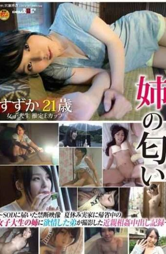 SDMU-140 Smell Of Sister Suzuka 21-year-old