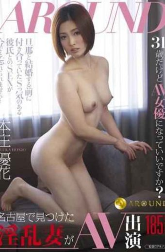 MNTR-014 It's 31 Years Old But You Sure You Want To Become Av Actressnasty Wife Found In Nagoya Av Appearance Honjo Yuka
