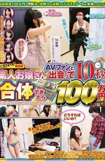 IENE-302 1 Million Yen In Harajuku When You Combine 10 Seconds And Amateur Daughter Av Fan I Met