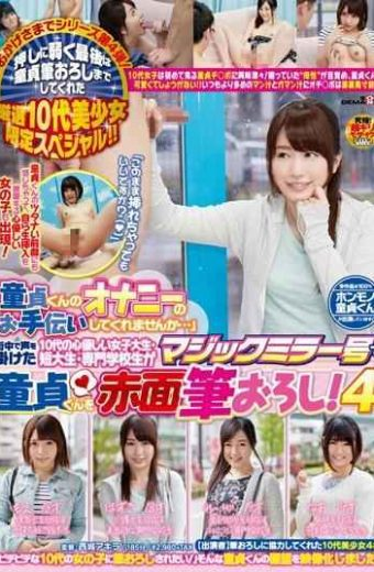 SDMU-223 I Do Not Me To Help Virgin-kun Masturbation Or  Blush Brush Down The Virgin-kun Teenage Kind-hearted College Student College Students And Vocational School Students Of Multiplied By The Voice In The City Is At No. Magic Mirror!four