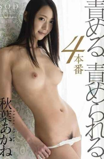 STAR-655 Akiba Blame Akane Be Blamed.4 Production