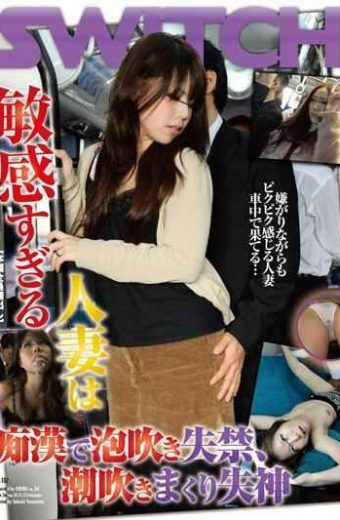 SW-107 Married Too Sensitive Foam Blowing Incontinence In Chikan Fainting Roll Squirting