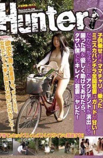 HUNT-302 Mini Skirt Wife Pantie Full Throttle Riding On Granny's Bike Ride With Sweet Child Guard! So Immediately