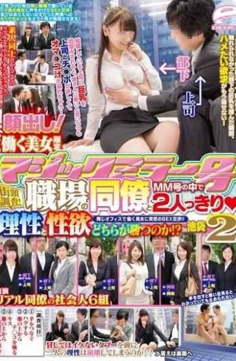 DVDES-767 An Appearance!beauty Limited Magic Mirror Issue Street Survey To Work!both Sexual Desire And Two  Just The Reason Or Win In The Mm Issue With Colleagues In The Workplace!  The Sex Negotiations Suddenly To Men And Women Who Work In The Same Office! !2 In Ikebukuro