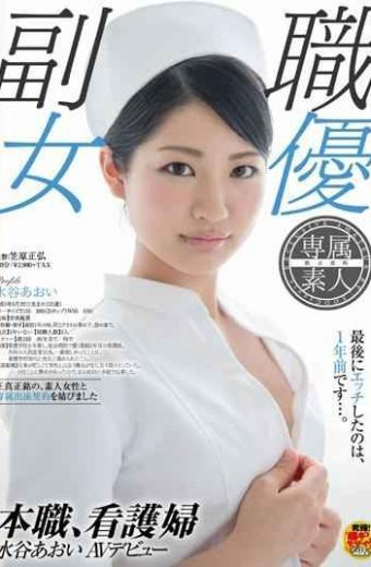 SDSI-001 Professional Nurse Mizutani Aoi Av Debut