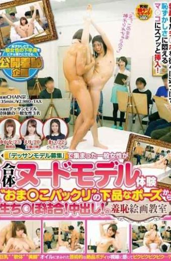 "SDMU-075 Generally Women Who Gathered In The ""drawing Models Wanted"" Binding Po Namachi  From Vulgar Pose Nude Model Of Combined Experience 'oma  Biting Into This'!pies!shame Drawing Class"