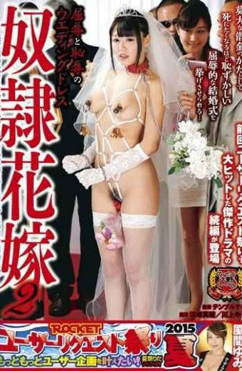 RCT-747 Wedding Dress Slave Bride 2 Hamasaki Mao Yu Kawakami Of Humiliation And Shame