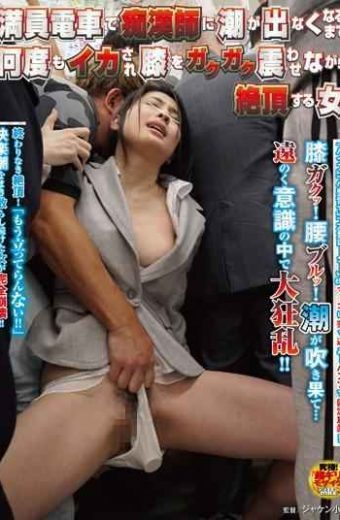 NHDTA-748 Woman To Climax Trembling Knock Several Times Until No Tide To Pervert Nurse In A Crowded Train Also Is Squid Knee