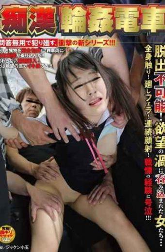 NHDTA-428 Molester Train Gangbang