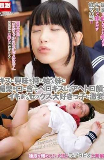 NHDTA-778 Upheaval In Sex Love Girl Spree In Ahetoro Face After Berokisu Contain Aphrodisiac To Mouth Sister Became Interested In Kiss!