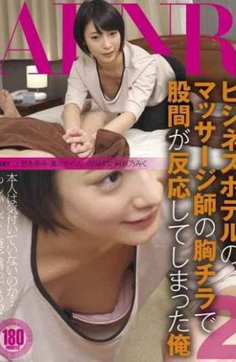 FSET-490 2 I The Groin Had Reacted In The Chest Chira Masseuse Business Hotel