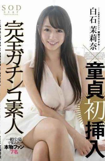 STAR-481 Shiraishi Mari Nana  Full Hardcore Amateur Virgin First Insertion