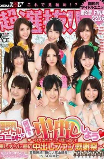 SACE-111 Super Selection! !boring Heart Just Meet Heart – Will Cum Many Times In A National Idol Unit!pushed Out To The Surface In A Dream – Fan Thanksgiving Heart
