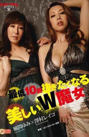 GTAL-004 Beautiful W Witch You'll Want Without A Minimum Of 10 Times Kazama Yumi Sawamura Reiko