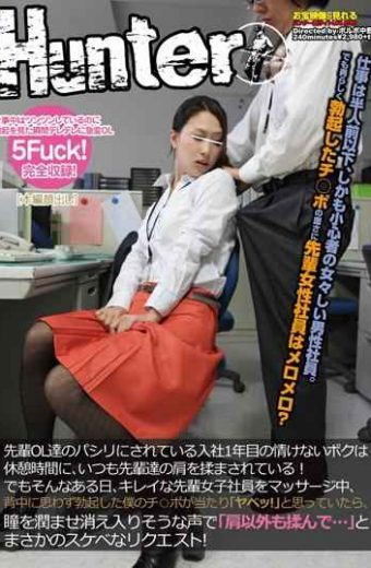 """HUNT-478 I'm Sorry For The First Year Has Been Joined To The Senior Ol Pashiri Our Break Time Are Always Caught On The Shoulder Of Our Seniors! """"yabetsu! """" Ji  Atari Port Of Senior Female Employees During The Massage I One Day A Beautiful But The Erection Does Not Seem To Backi Thought  And"""