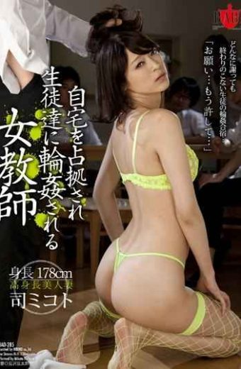 HBAD-285 It Occupied The Home Teacher Tsukasa Mikoto To Be Gangbang To Students