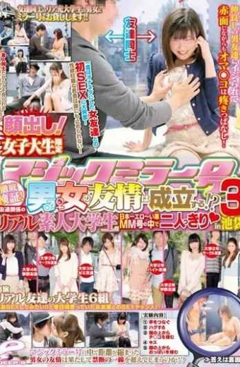 DVDES-696 Call On!female College Student Limited Magic Mirror Issue Thorough Verification!friendship Between Men And Women Is Approved!  Real Amateur College Student Friend Relationship Is Two People Candid  3in Ikebukuro In No. Mm Cars In Japan Have Erotic –