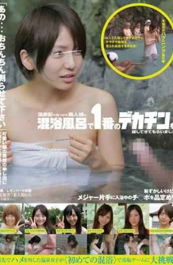 NHDTA-444 I Had Been Looking For A Big Dick's No. 1 Mixed Bathing Bath Amateur Daughter Was Found In The Spa Town
