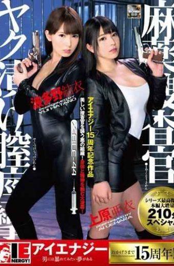 IESP-607 Narcotics Investigator Yak Pickled Vagina Spasms Uehara Ai Hatano Yui