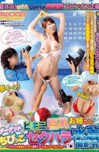 RCT-646 Target Tits Sister Bikini!sexual Harassment Kids Swimsuit Photo Session