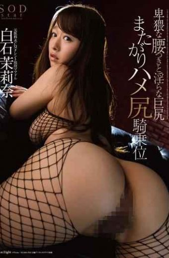 STAR-563 Shiraishi Mari Nana Obscene Koshitsuki And Indecent Big Also Rising Saddle Ass Cowgirl