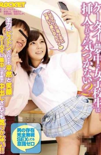 RCT-640 2 Unaware School Girls Crazy About Mobile Phone Even If It Is Inserted