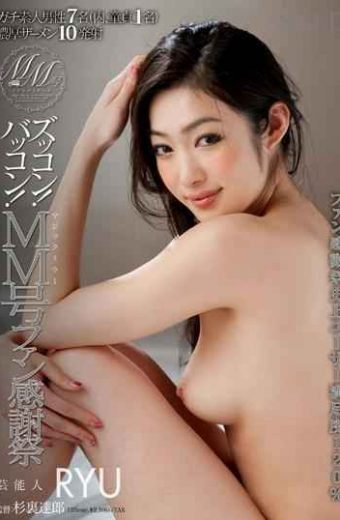 STAR-361 Gachi Seven Men Amateur In The Name Of A Virgin Zukkon Thick Semen Shot 10!bakkon!ryu Entertainer Thanksgiving Mm Fan Issue