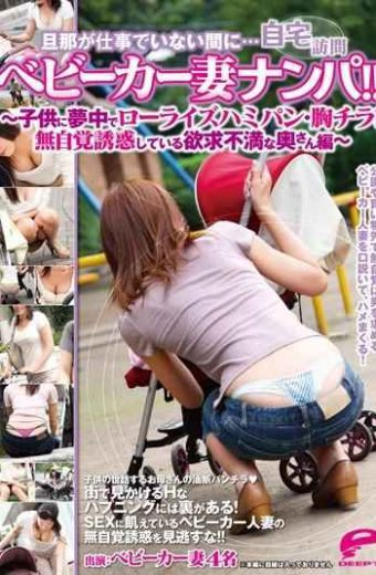 DVDES-678 While Not At Work  Husband Wife Home Visit Stroller Reality! !low-rise Hamipan Chest Flickering Crazy About Children !wife Hen Frustration That Unconscious Temptation