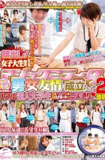 DVDES-643 Kaodashi!female College Student Limited Magic Mirror Issue Thorough Verification!friendship Between Men And Women Is Approved!  In Issue Mm Car Well In Japan Erotic  Two People You And Me Real Amateur College Friend Relationship  2 In Ikebukuro