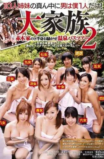 DVDES-352 Only One Man In The Middle Of My 10 Sisters! Bus Tour Of The House Akagi Onsen Disturbed Your Lower Body Two Large Family