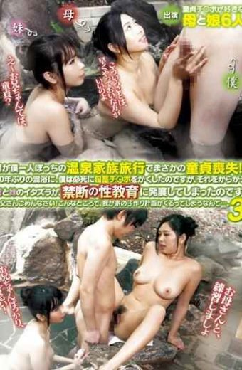 IENE-404 Man Really Should Have Scored When Virginity Loss In The Hot Spring Of My Family Travel Alone! !in Mixed Bathing In 10 Years I I Hid Circumcised Switch Port  Desperately Mischievous Sister And Mother Make Fun Of It I Had To Develop Into Sex Education Forbidden!i'm Sorry Dad!to 3
