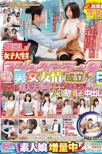 DVDES-918 An Appearance!college Student Limited Magic Mirror No. Thorough Verification!men And Women Of Friendship Will Be Established!  Two People Kkiri In Realistic Amateur College Students In Japan Erotic  Lee Car No. Mm Friends Relationship  5 Life's First Out In Authentic Special!in Ikebukuro Further Past Series Is Completely Covered With The Omnibus!from The Number Of People 36 People Special Edition!