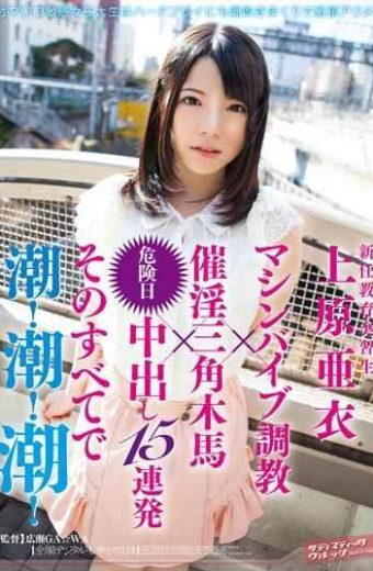 SVDVD-345 Tidal Barrage In All Of Them Out During The Day Dangerous  15  Aphrodisiac Triangular Horse Trainer Machine Vibe Ai Uehara New Student Teacher!tide!tide!