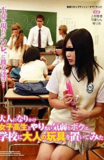 HAVD-770 I Want To Do And Timid Girls' School To Become An Adult Is Over I've Put The Sex Toys To School