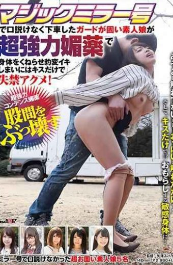 SDMU-837 A Hard Guard Who Got Off Without Expressing In The Magic Mirror Issue A Hard Amateur Girl Who Blows His Body With Super Strong Aphrodisiac And Suffered An Injury Finally A Kiss Just Incontinent Acme!