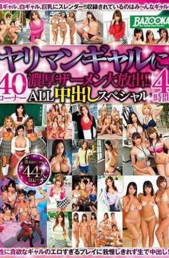 MDB-904 Yariman Gals Rich Semen Heavy Emission! !40 Corner All Cum Inside Special 4 Hours