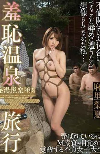 GVG-697 Shameful Hot Spring Travel Mari Ary Summer