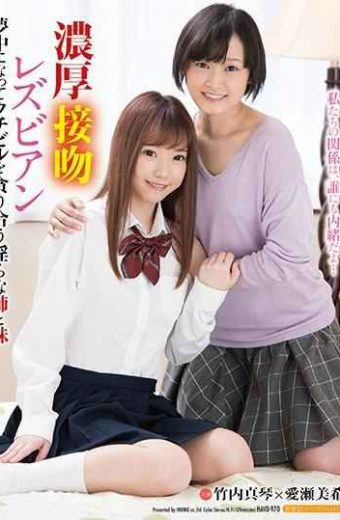 HAVD-970 Dense Kiss Lesbians Nasty Older Sister And Younger Sister