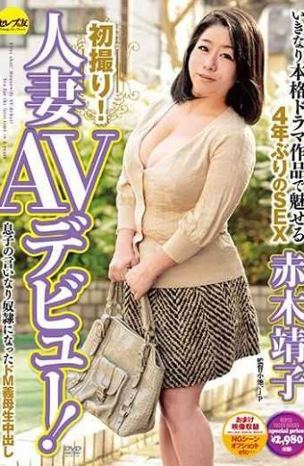 CESD-598 First Shot!housewife Av Debut!sex Akagi Yasuko For The First Time In 4 Years