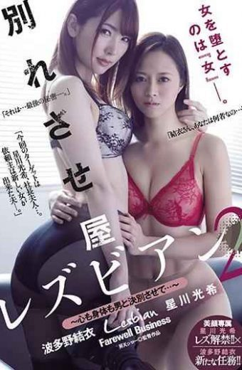 JUY-545 Farewell Lesbian 2 – Let The Mind And The Body Separate From Men  – Hatano Yui Hoshikawa Miki