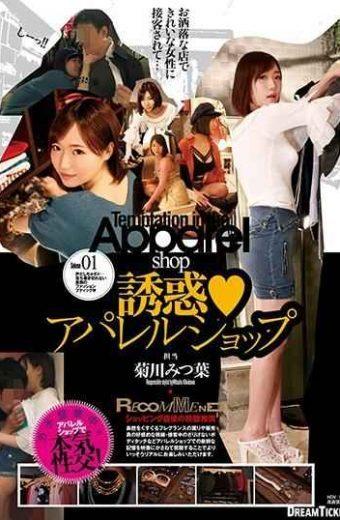 CMD-017 Temptation  Apparel Shop 1 Kikukawa Mitsuba