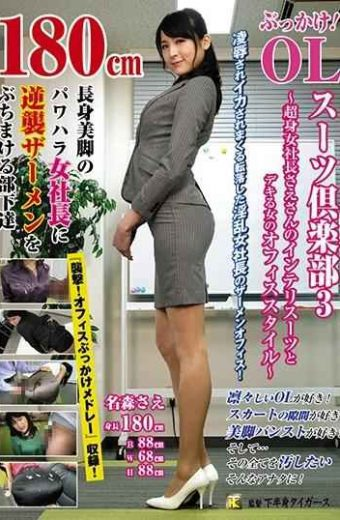 KTB-004 Bukkake!ol Suit Club 3  Super Even-eyed Female President's Intellisuit And Women's Office Style Deka  Eimori